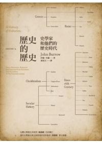 歷史的歷史: 史學家和他們的歷史時代