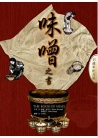 味噌之書(35週年紀念版)