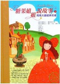 糖果姐姐說故事CD 第三輯《閃亮大師經典名著》