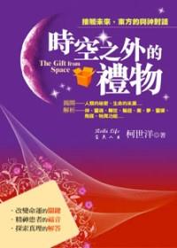 時空之外的禮物:接觸未來,東方的與神對話