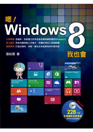 嗯!Windows 8我也會(附CD)