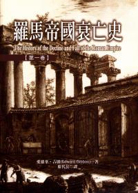 羅馬帝國衰亡史第一卷