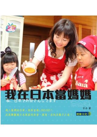 我在日本當媽媽