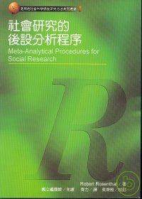 社會研究的後設分析程序