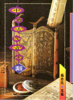 中國古代官制講座