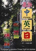 最新中英日三國語生活會話