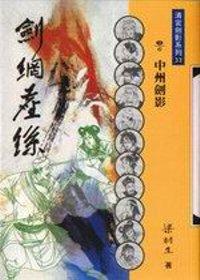 名劍、秘刀、妖姬(5)--中州劍影