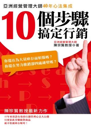 10個步驟搞定行銷