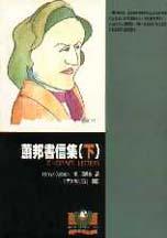 蕭邦書信集(下)