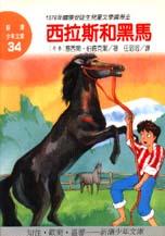 西拉斯和黑馬