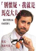 別懷疑,我就是馬克大夫!