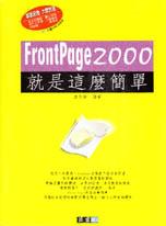 FrontPage 2000就是這麼簡單
