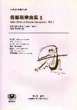 【大提琴樂譜系列1】俄羅斯樂曲集(1)──柴科夫斯基