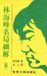 林海峰名局細解(8)
