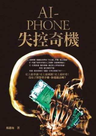AI-PHONE 失控奇機