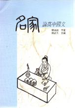 名家論高中國文