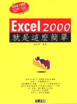 Excel 2000就是這麼簡單