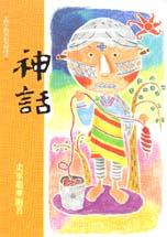 神話:中國少數民族民間故事(一)