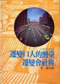 臺灣的人口變遷與社會變遷