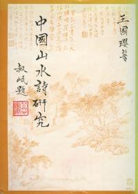 中國山水詩研究