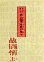 故園情(上)