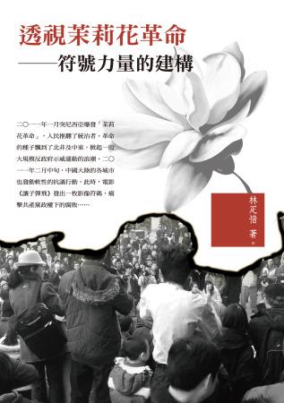 透視茉莉花革命:符號力量的建構
