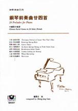 【鋼琴樂譜系列7】鋼琴前奏曲廿四首(中國節令風情)