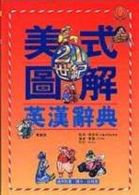 21世紀美式圖解英漢辭典