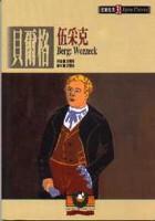 【歌劇經典31】貝爾格:伍采克