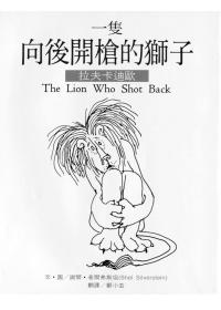 拉夫卡迪歐 : 一隻朝後開槍的獅子