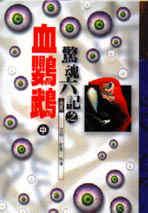 血鸚鵡(中)