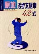 原地活步太極拳42式