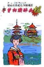 寺曾相識醉幽楓 : 深秋的京阪古寺與楓紅