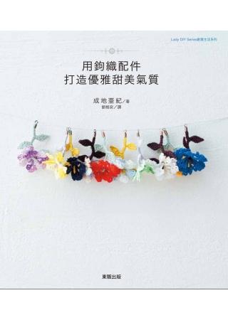 用鉤織配件打造優雅甜美氣質