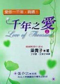 千年之愛(上)