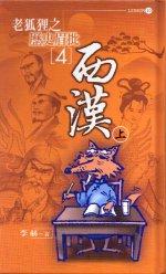 老狐狸之歷史眉批(4)西漢(上)