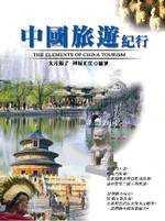 中國旅遊紀行