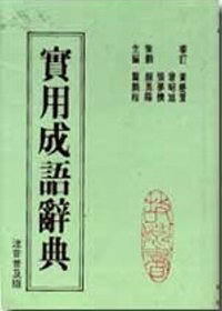 故鄉實用成語辭典 (2)