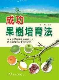成功的果樹培育法