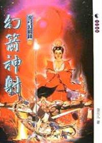 玄弓幻箭錄(3)幻劍神射