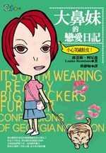 大鼻妹的戀愛日記-十四歲的青少女青澀又爆笑的生活