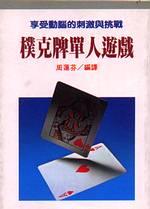 撲克牌單人遊戲