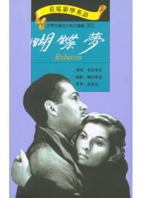 蝴蝶夢(書+DVD)