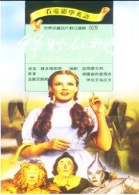 綠野仙蹤(書+DVD)