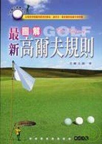 最新圖解高爾夫規則