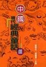 中國現代經典童話(3)