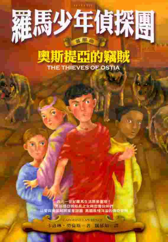 羅馬少年偵探團:奧斯提亞的竊賊