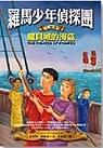 羅馬少年偵探團─龐貝城的海盜首部羅馬推理探案故事集