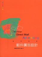 郵件廣告設計