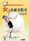 女子高爾夫教室初級篇